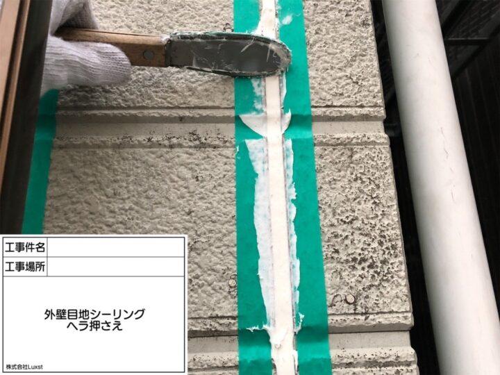 コーキング打替え(目地)⑤