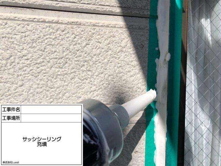 コーキング増打ち(サッシ)③