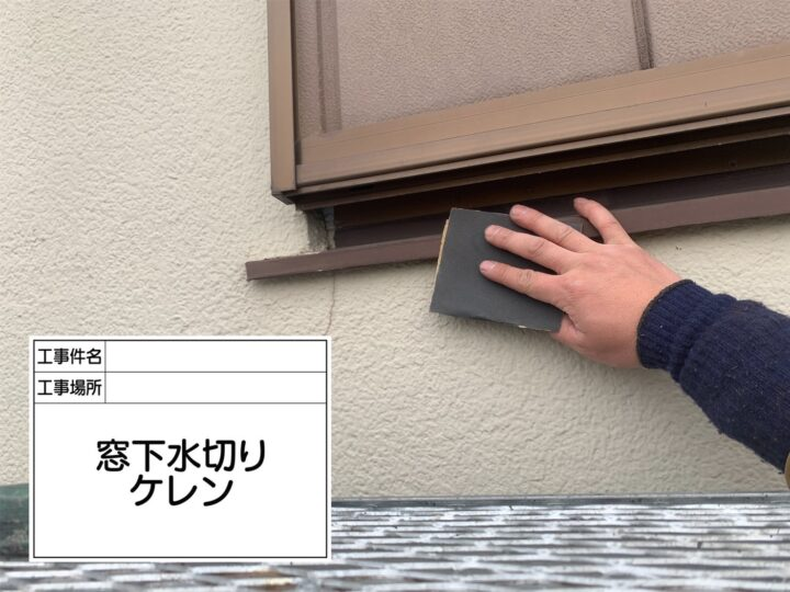 窓下水切り塗装①