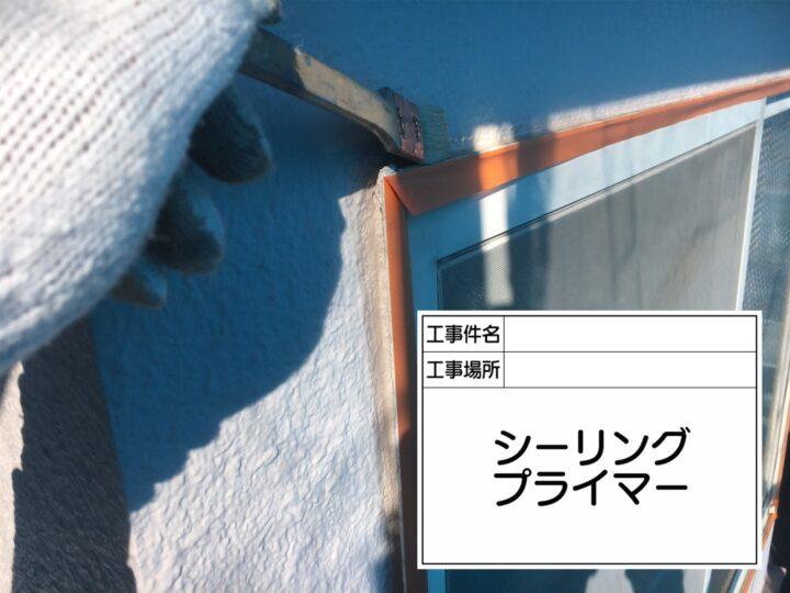 コーキング打替え(サッシ)②