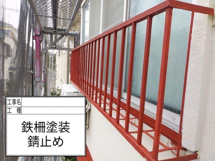 鉄柵塗装②