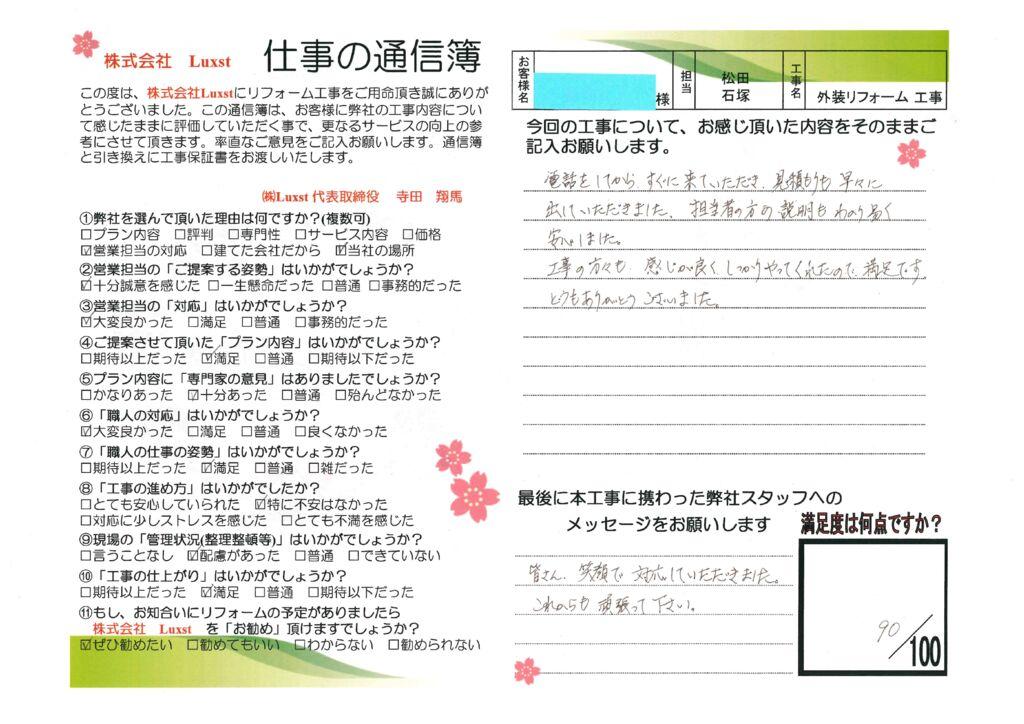 【江戸川区】外壁塗装・Y様邸