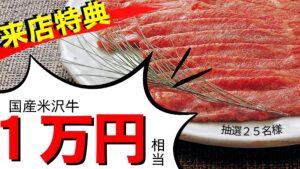 来店特典お肉1万円