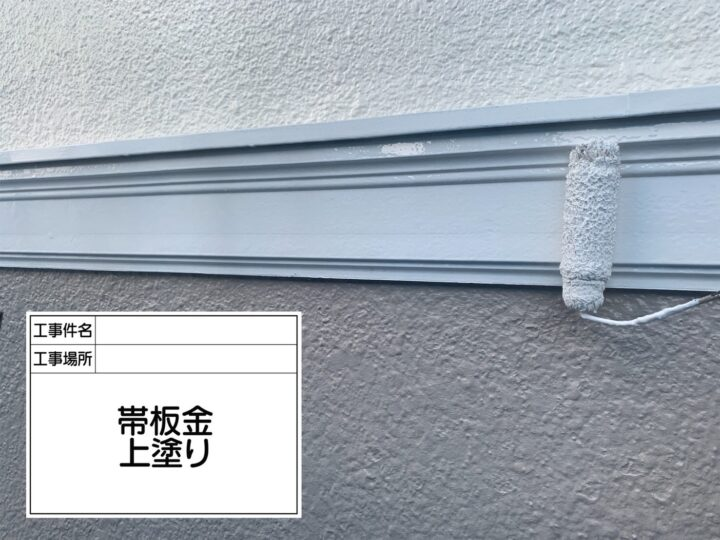 帯板塗装④