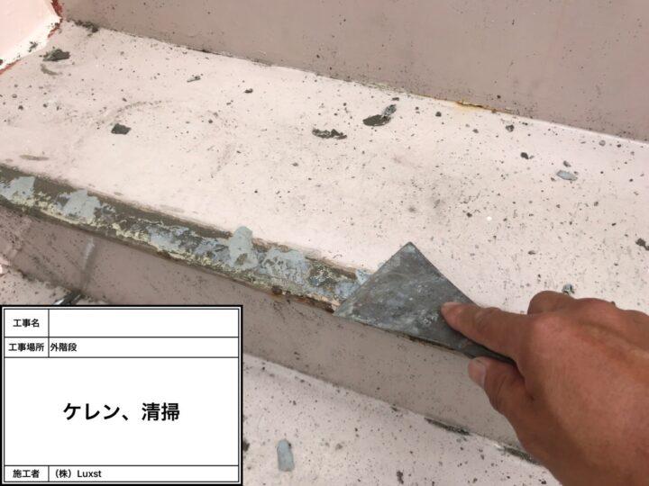 長尺防水工事(階段)②