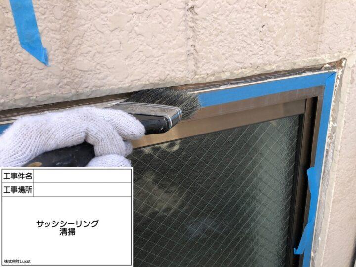 コーキング打替え(ALC/サッシ)②