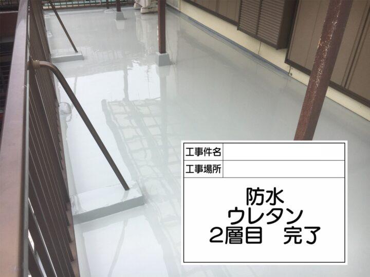 【江戸川区】防水工事・U様邸