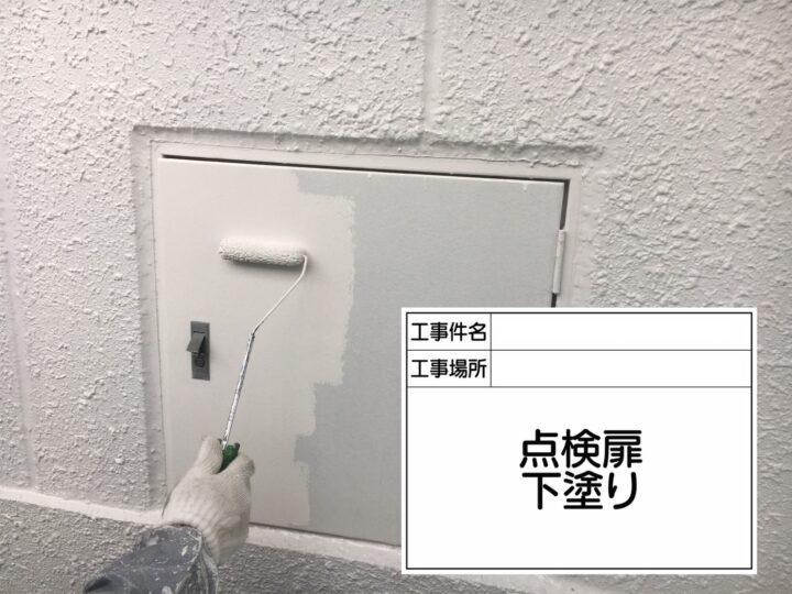 点検扉塗装③