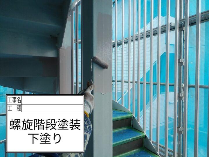 らせん階段塗装⑦