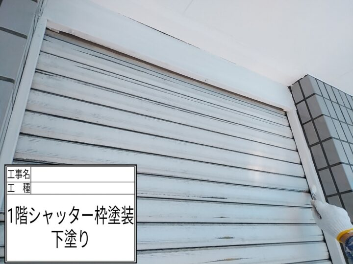 シャッター枠塗装③