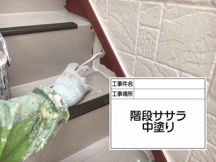 ササラ階段塗装③