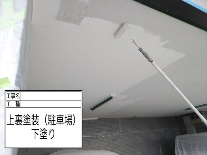 上裏塗装(駐車場)①