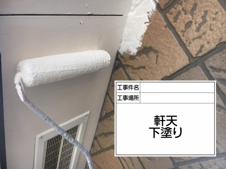 軒天塗装①