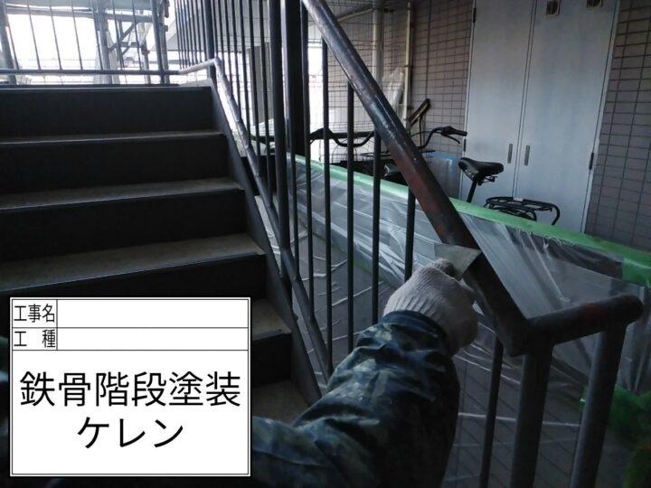 鉄骨階段塗装①