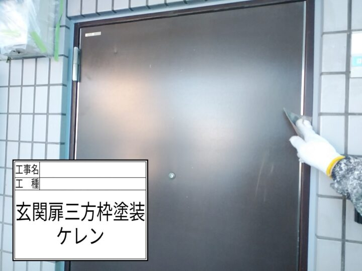 玄関枠塗装①