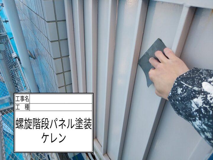 らせん階段パネル塗装①