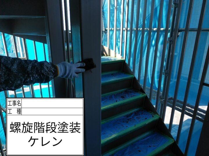 らせん階段塗装⑤