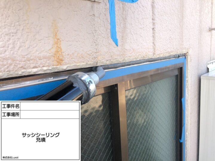 コーキング打替え(ALC/サッシ)④