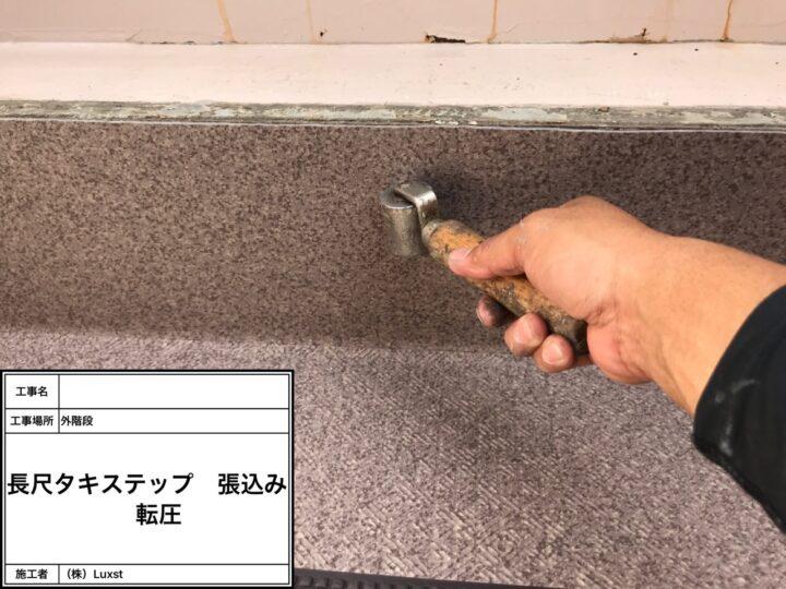 長尺防水工事(階段)⑤
