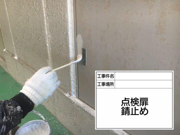 点検扉塗装②