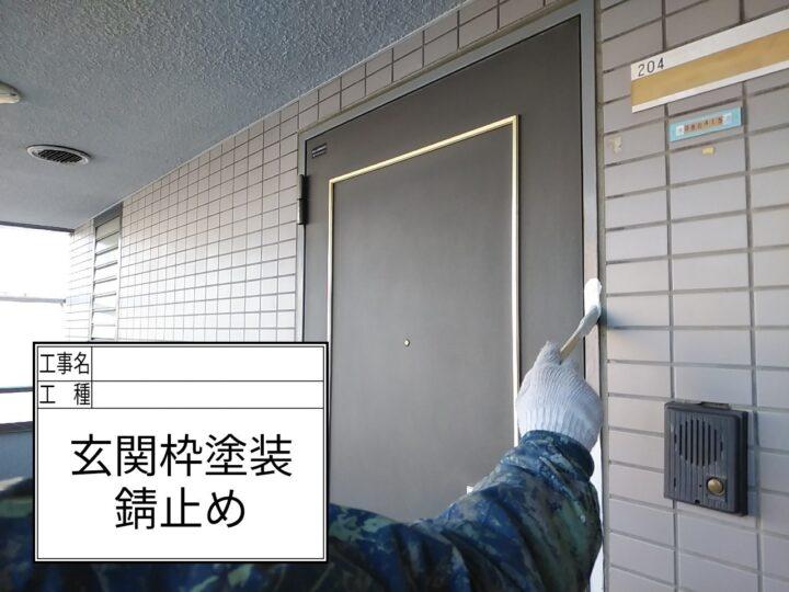 玄関枠塗装②