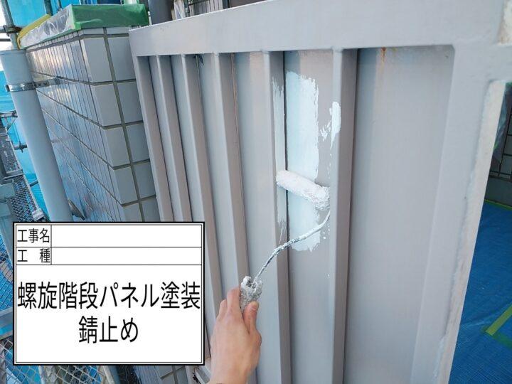 らせん階段パネル塗装②