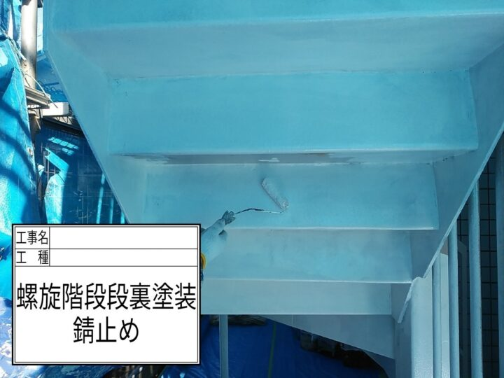 らせん階段裏塗装②