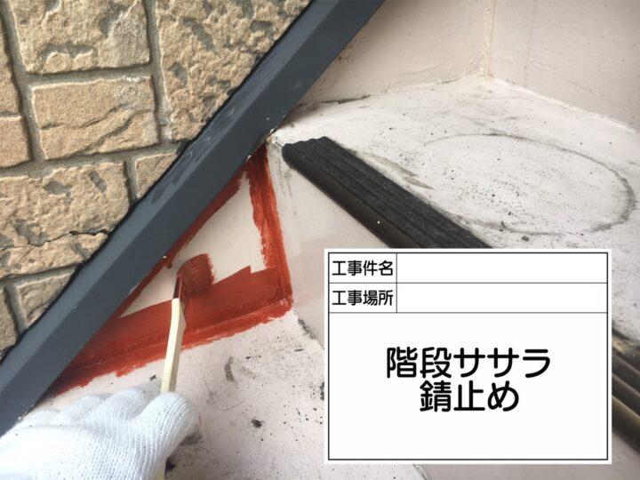 ササラ階段塗装②