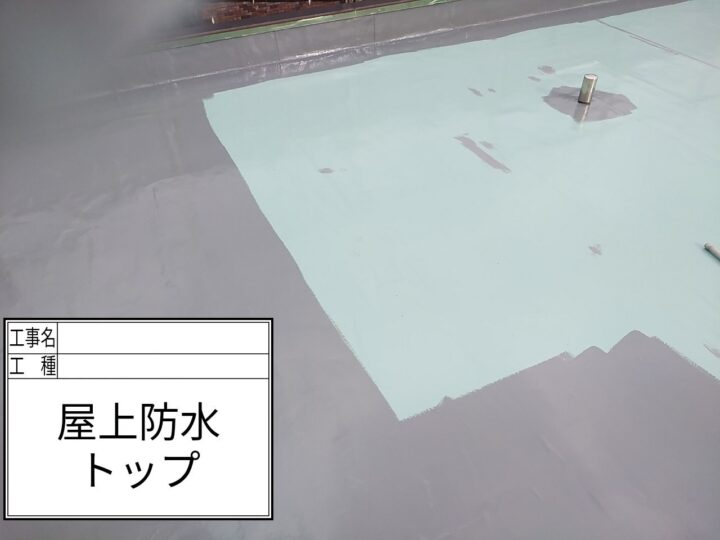 屋上防水⑨
