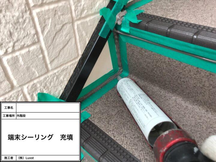 長尺防水工事(階段)⑥