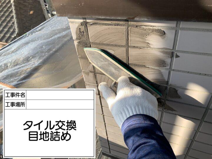 タイル修繕⑤
