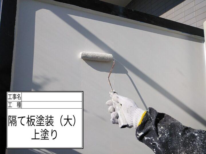 仕切り板塗装③