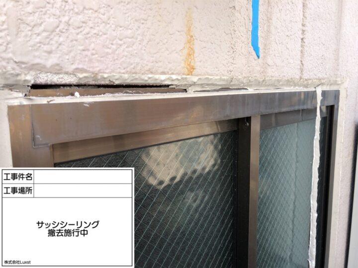 コーキング打替え(ALC/サッシ)①