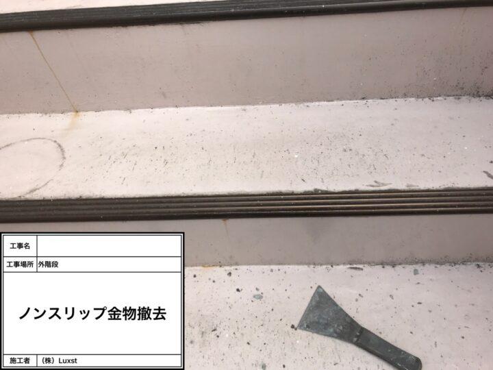 長尺防水工事(階段)①