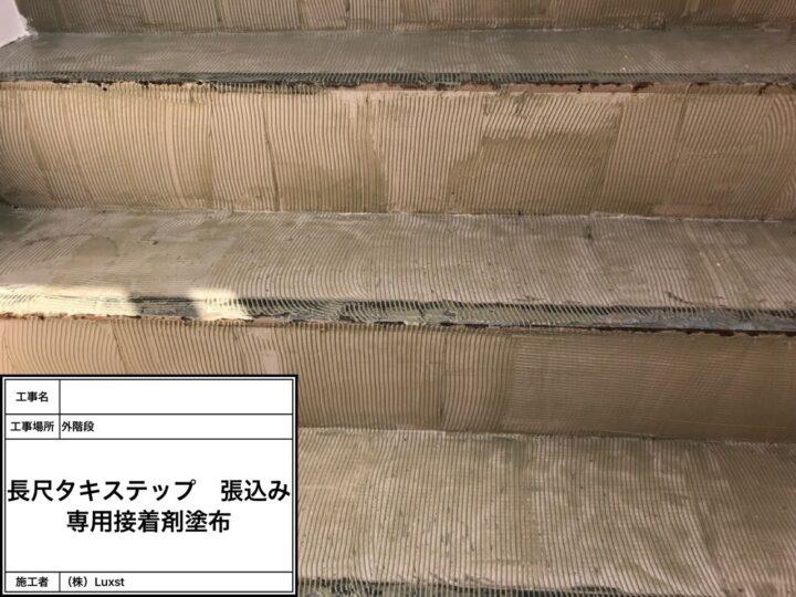 長尺防水工事(階段)③