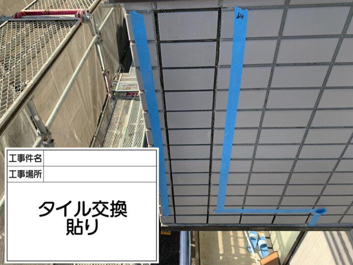 タイル修繕④