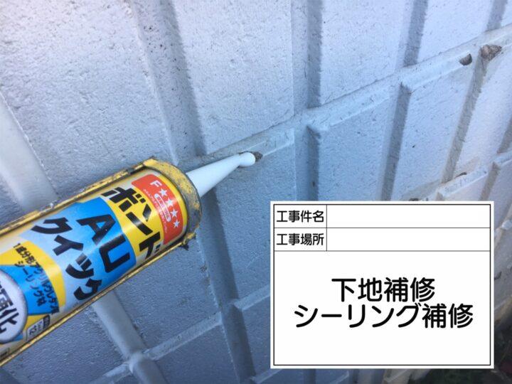 外壁下地修繕②