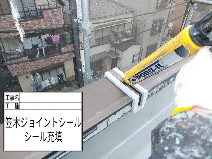 屋上防水⑫