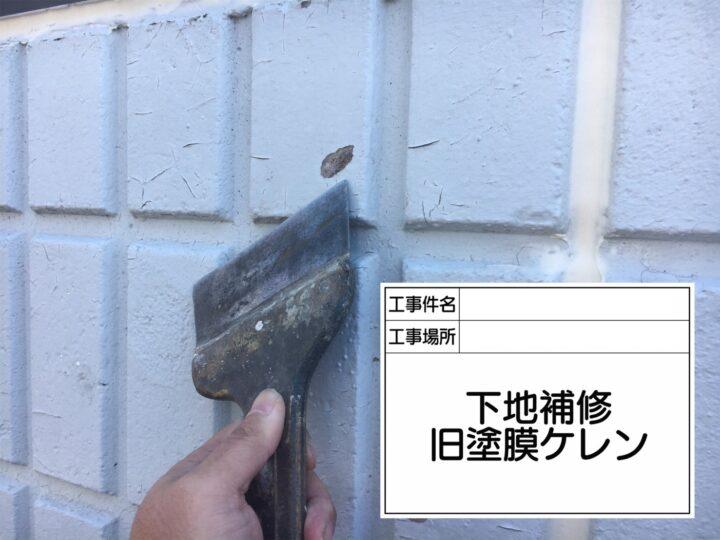 外壁下地修繕①