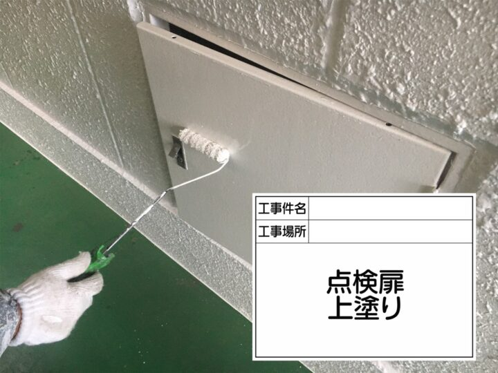 点検扉塗装④