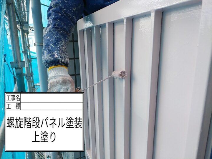 らせん階段パネル塗装④