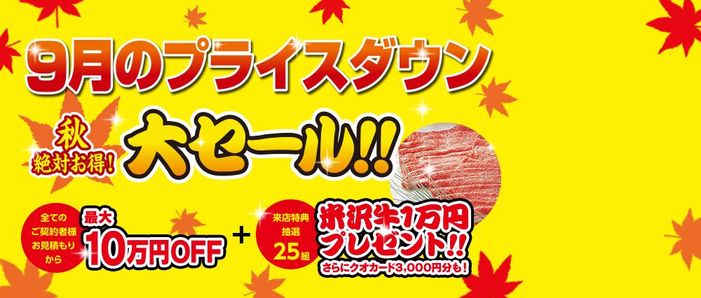 9月プライズダウンセール!!最大10万円OFF!