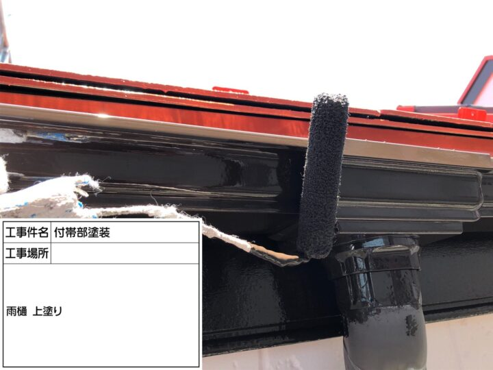 軒樋塗装②
