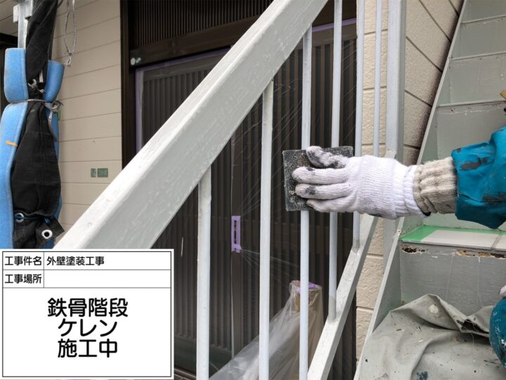 鉄骨階段(手摺り)塗装①