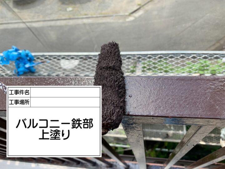 バルコニー鉄部塗装④