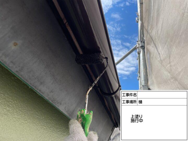 軒樋塗装④