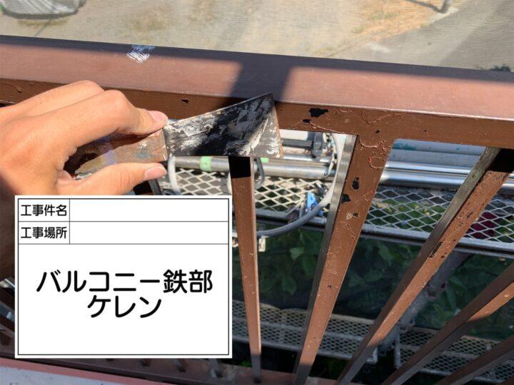 バルコニー鉄部塗装①
