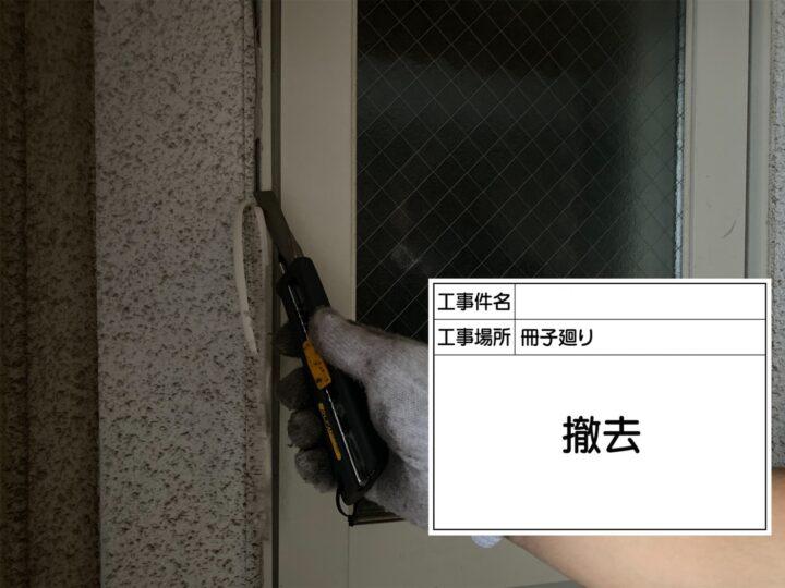 コーキング打替え(サッシ)①