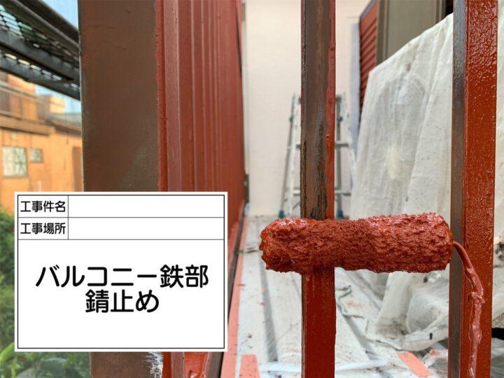バルコニー鉄部塗装②